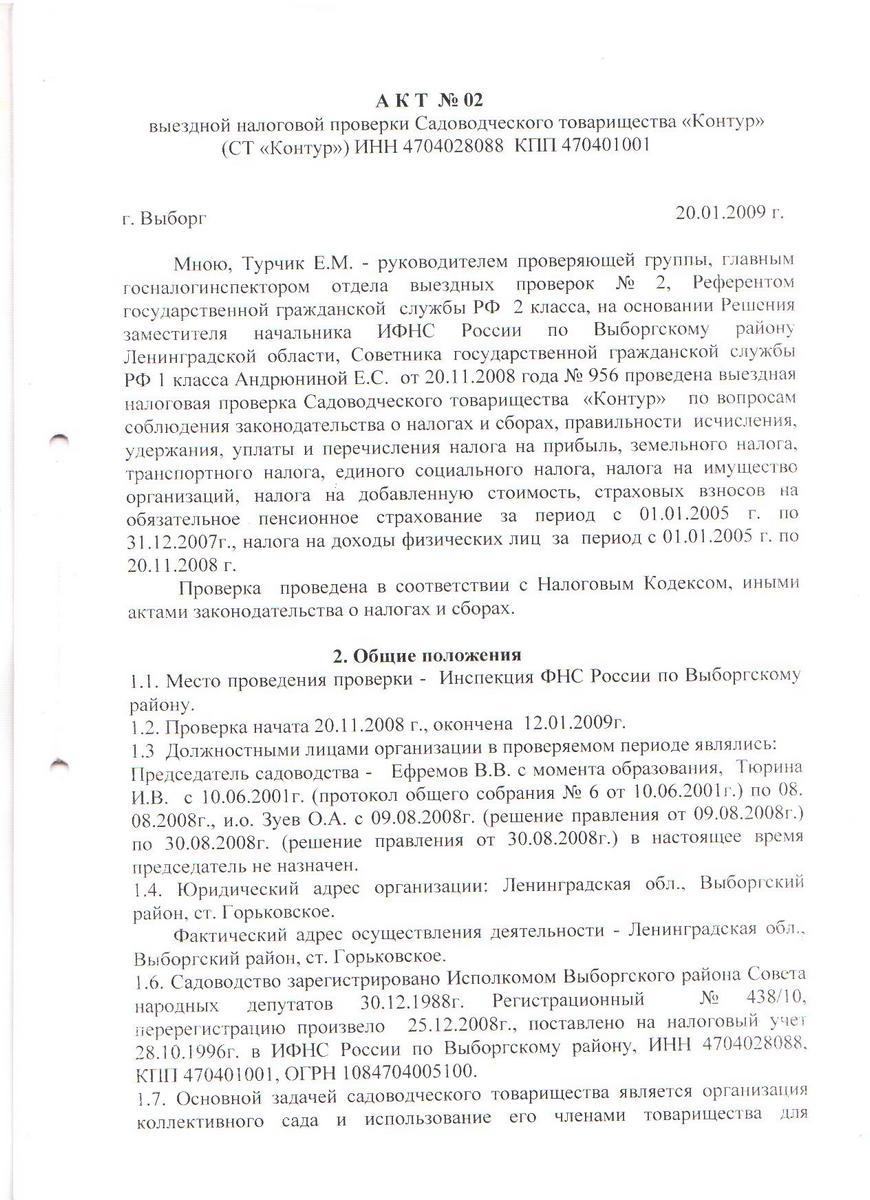 http://sntkontur.narod.ru/pics/akt2_1.jpg