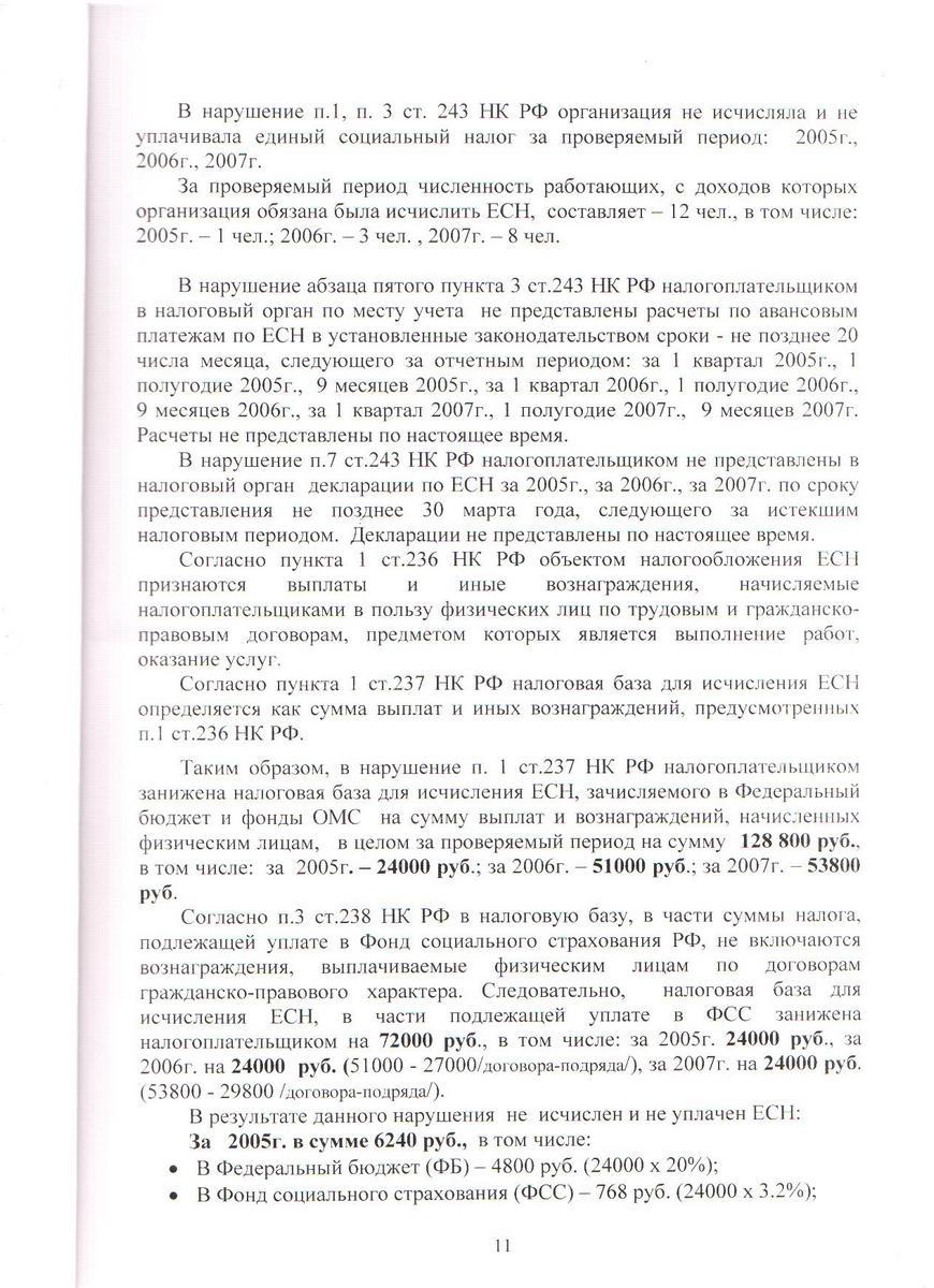 http://sntkontur.narod.ru/pics/akt2_11.jpg