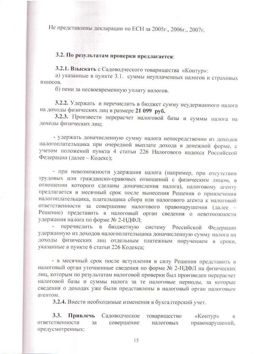 http://sntkontur.narod.ru/pics/akt2_15.jpg