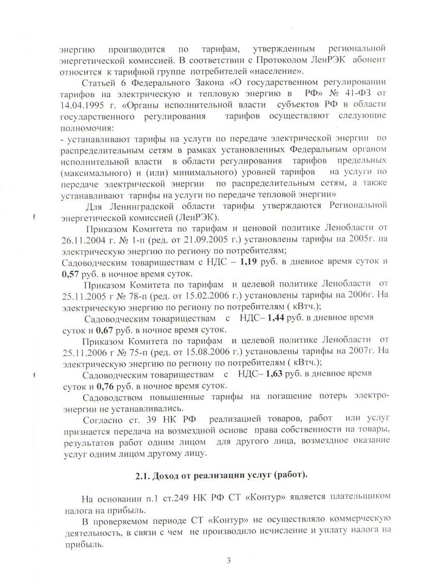 http://sntkontur.narod.ru/pics/akt2_3.jpg
