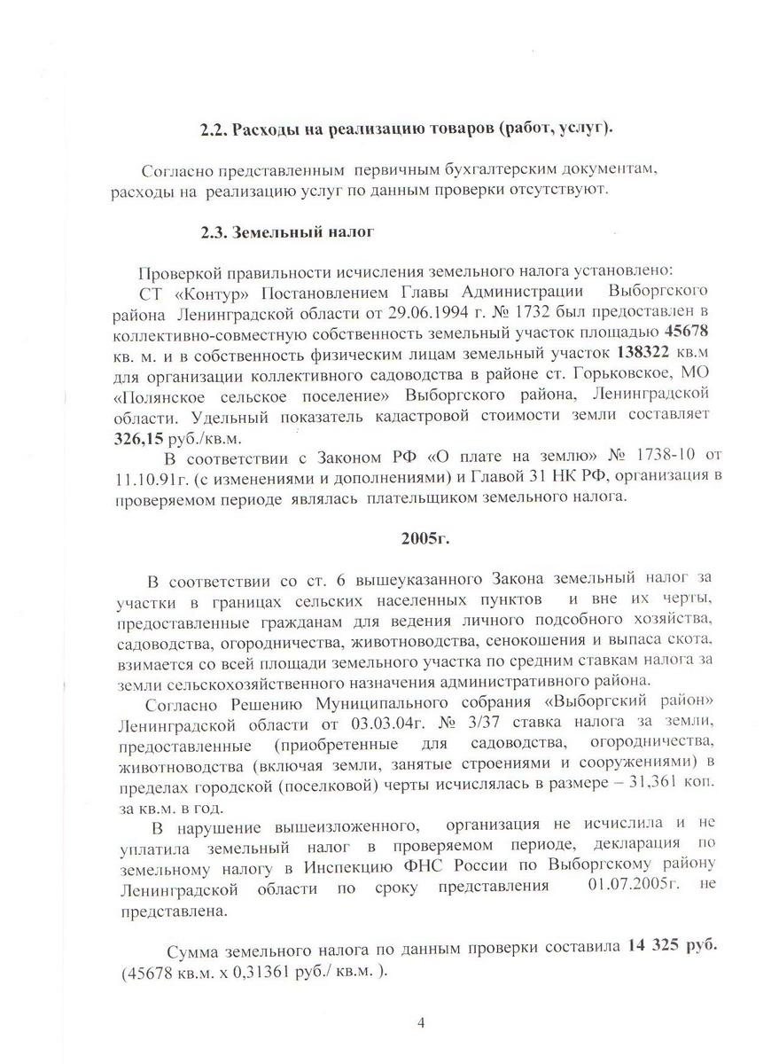 http://sntkontur.narod.ru/pics/akt2_4.jpg