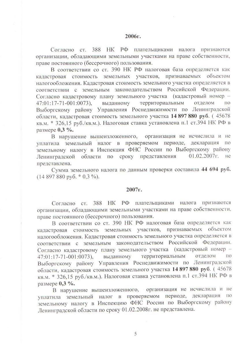 http://sntkontur.narod.ru/pics/akt2_5.jpg
