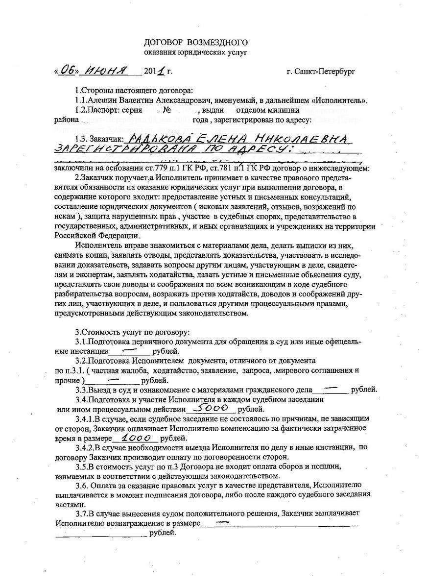 договор об оказании услуг образец рб