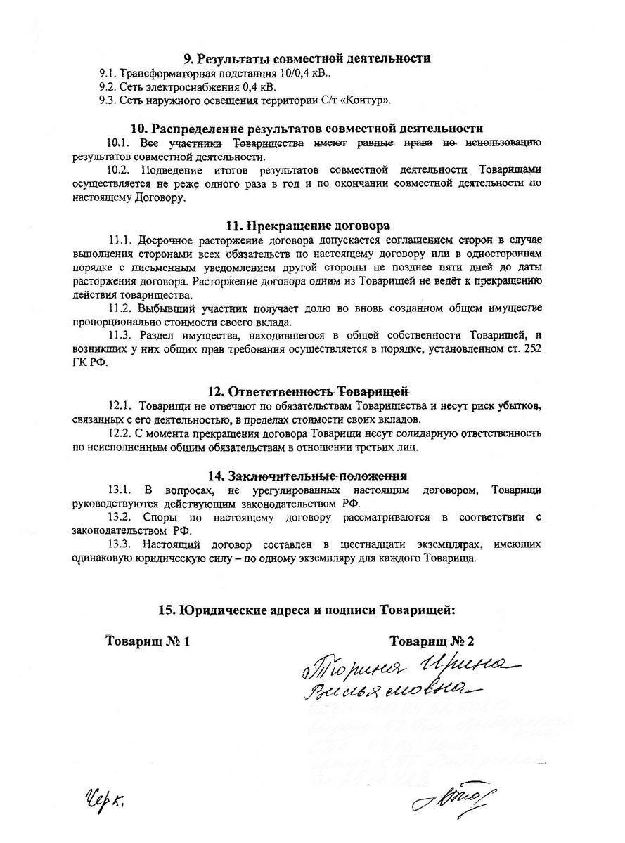 договор о совместной эксплуатации электронных весов организации права собственности квартиру