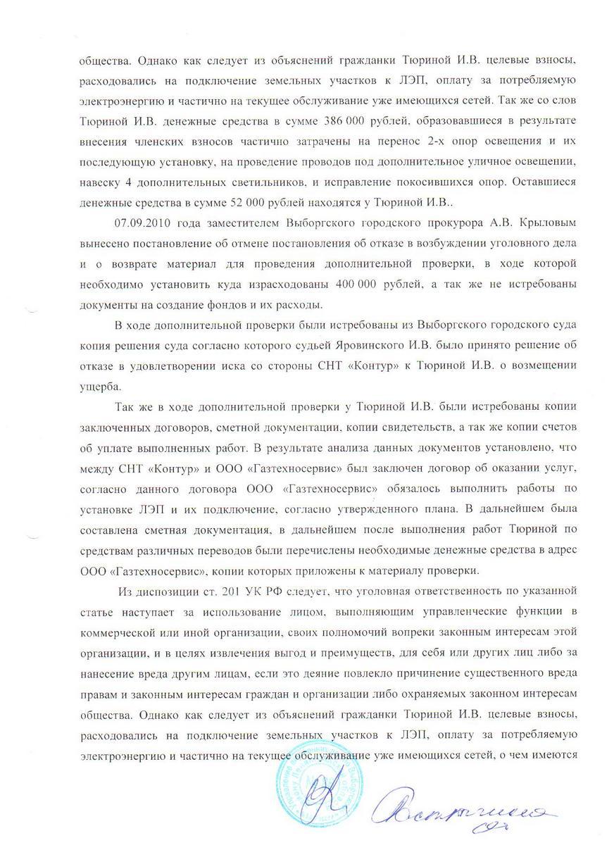 http://sntkontur.narod.ru/pics/postanovleniye_005.jpg