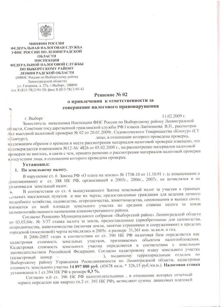 http://sntkontur.narod.ru/pics/rehenie_ifns2_1.jpg