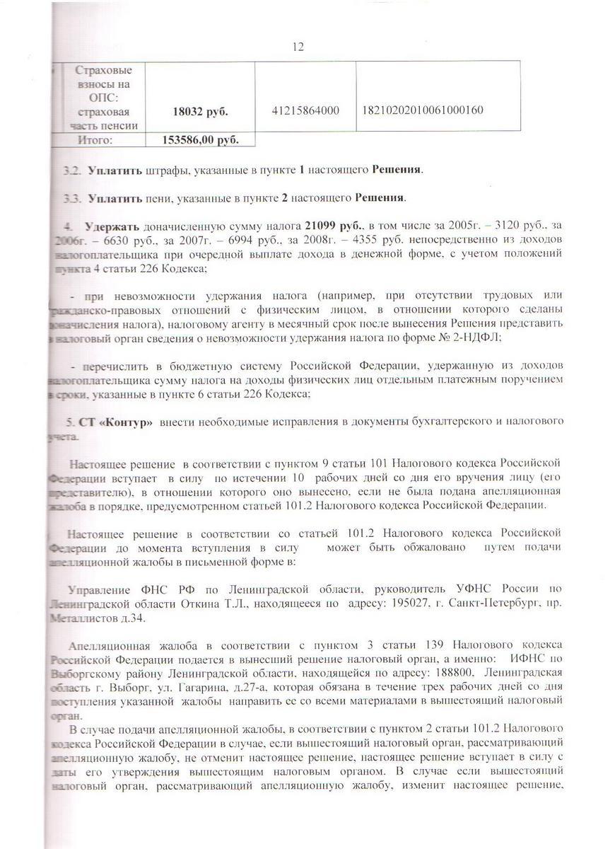 http://sntkontur.narod.ru/pics/rehenie_ifns2_12.jpg
