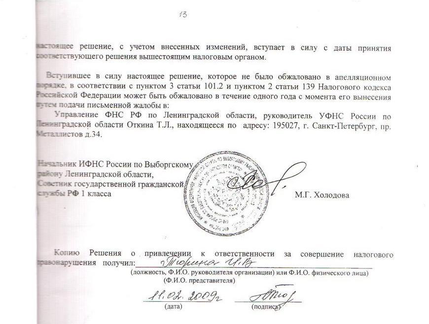 http://sntkontur.narod.ru/pics/rehenie_ifns2_13.jpg